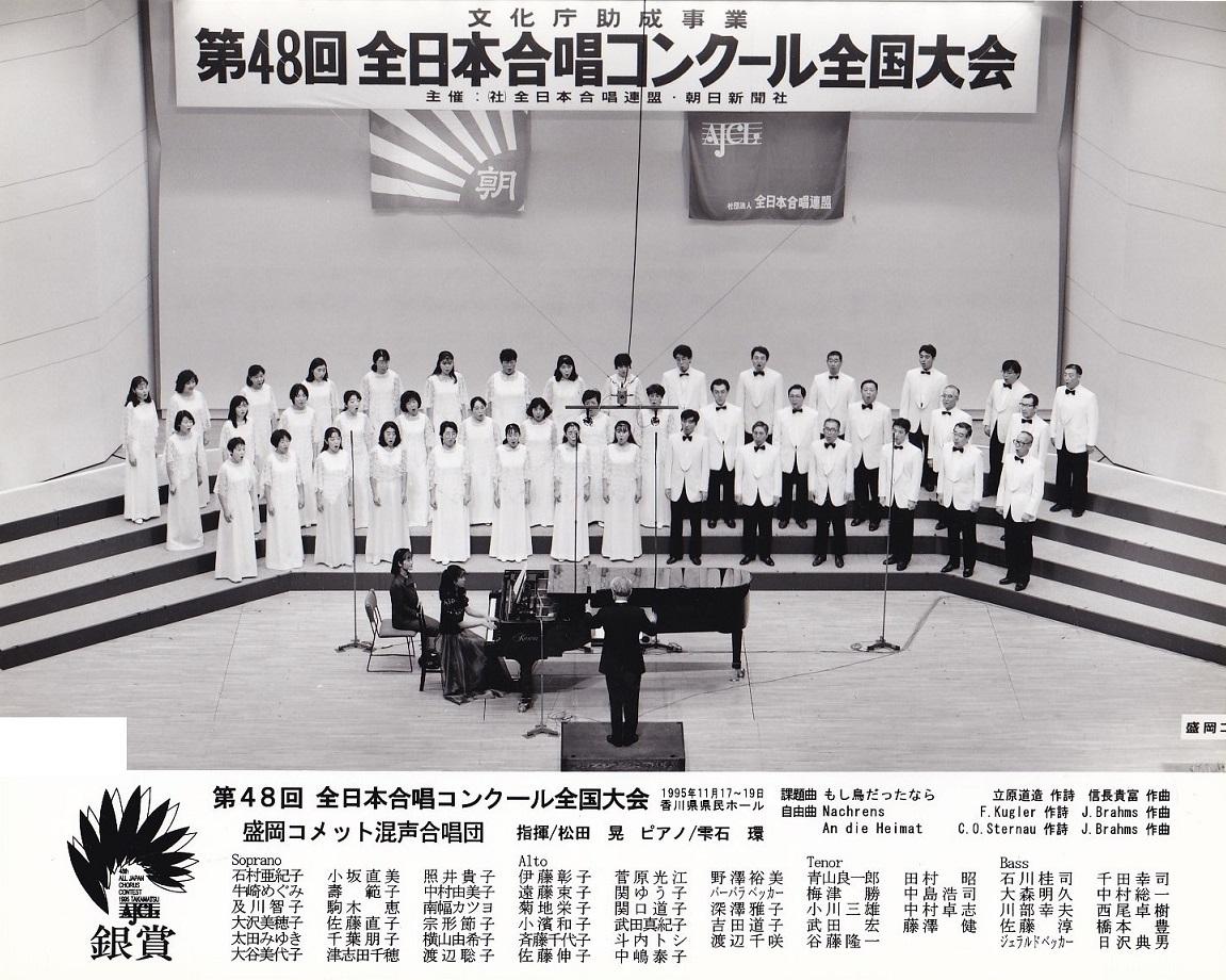 第48回全日本合唱コンクール_c0125004_18575365.jpg