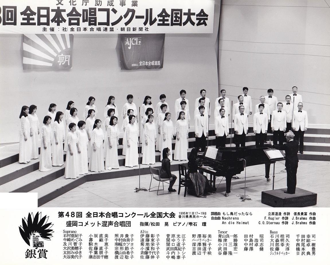第48回全日本合唱コンクール_c0125004_18580863.jpg