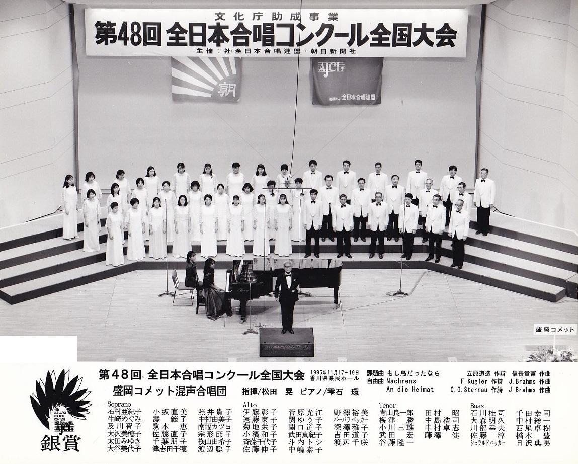 第48回全日本合唱コンクール_c0125004_18582217.jpg