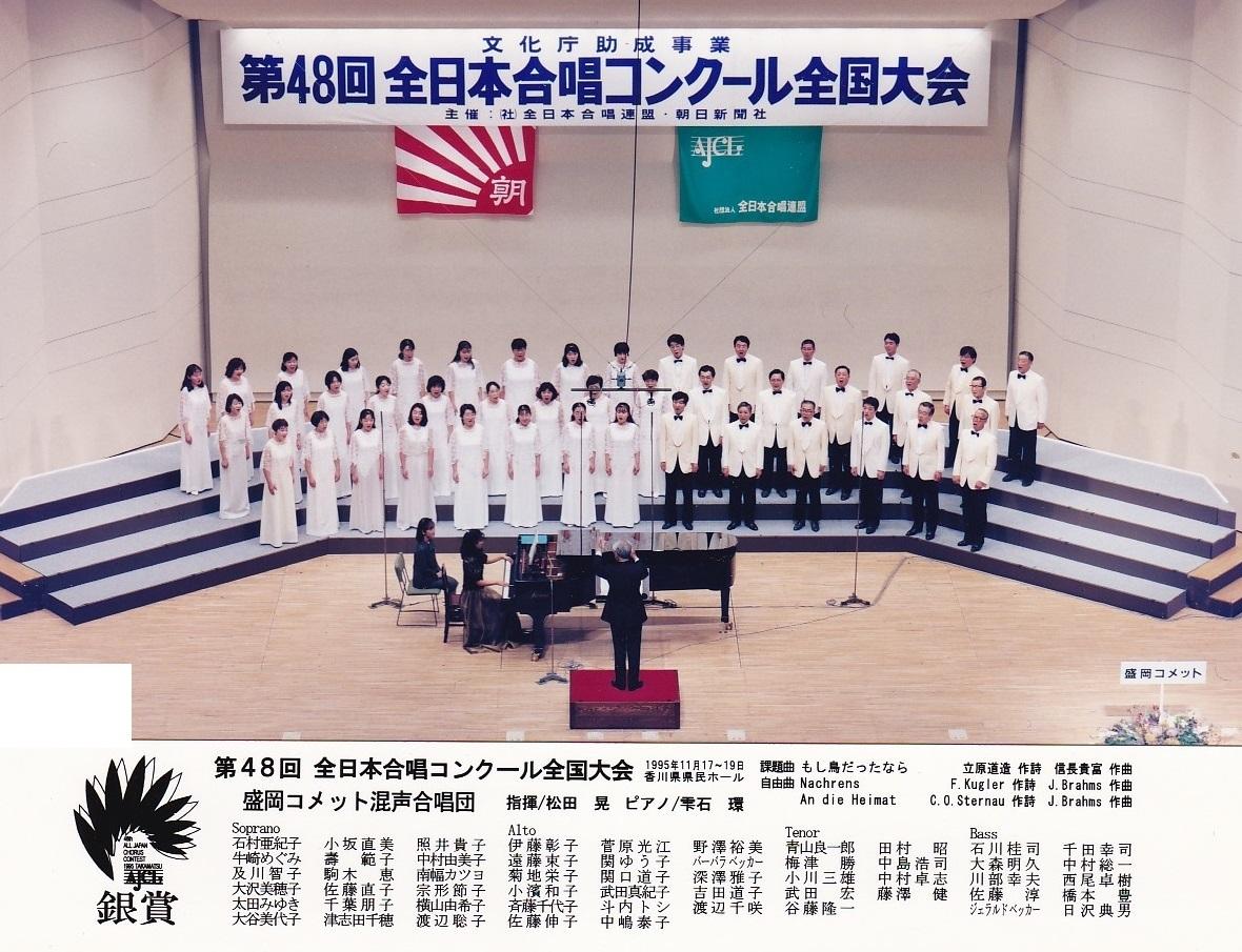 第48回全日本合唱コンクール_c0125004_18583606.jpg