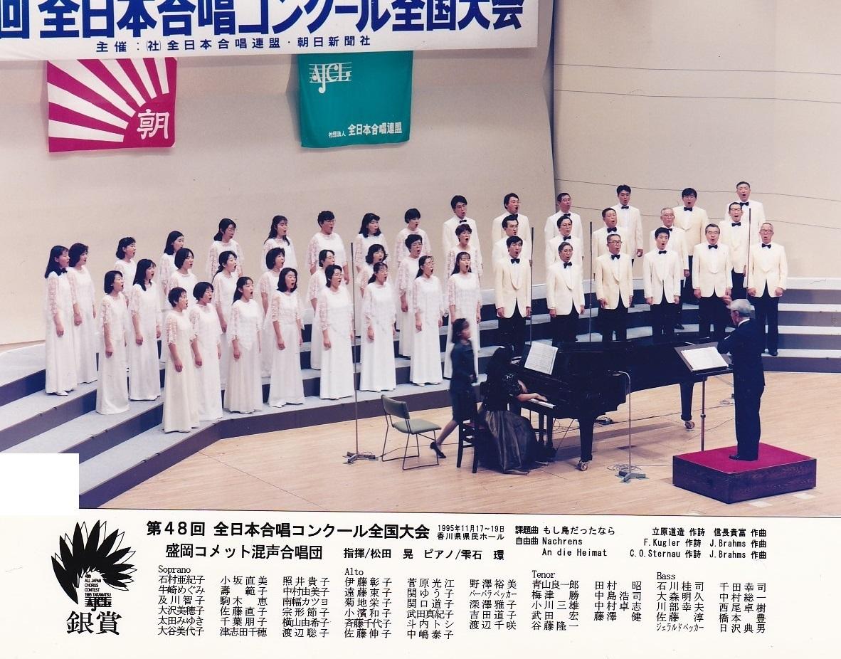 第48回全日本合唱コンクール_c0125004_18590019.jpg