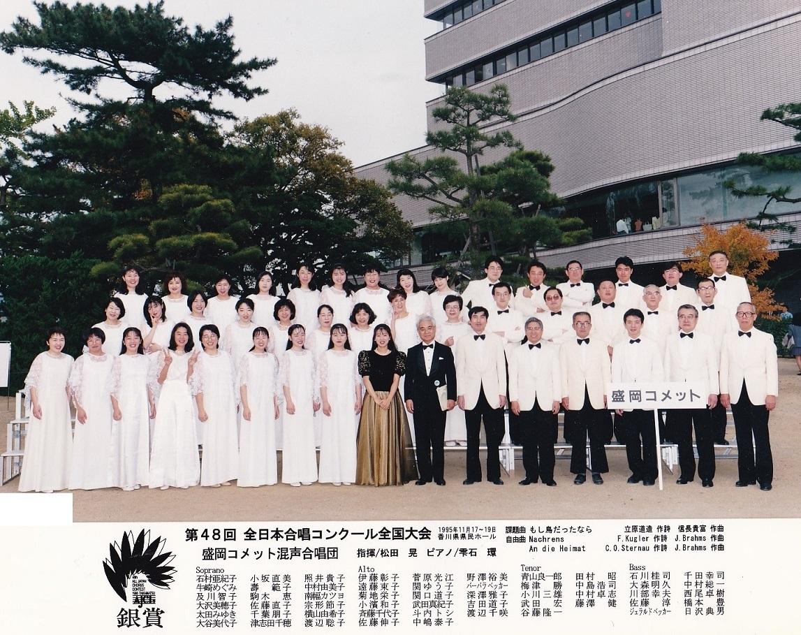 第48回全日本合唱コンクール_c0125004_19004460.jpg