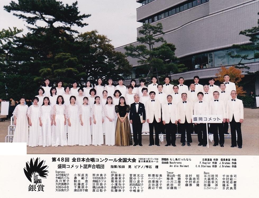 第48回全日本合唱コンクール_c0125004_19005925.jpg
