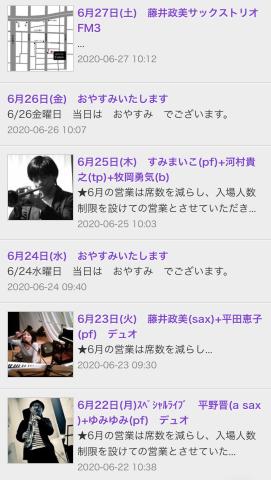 Jazzlive Cominジャズライブカミン  広島 明日7月21日からの演目_b0115606_10441947.jpeg