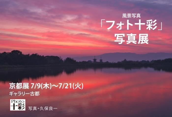 今日は月1回のフォト十彩教室日。7月9日からギャラリー古都さんで始まるフォト十彩展のご案内_a0158609_16235185.jpg