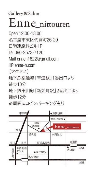 作品展のご案内〜ギャラリーEnne_nittouren〜_e0095418_19301259.jpg