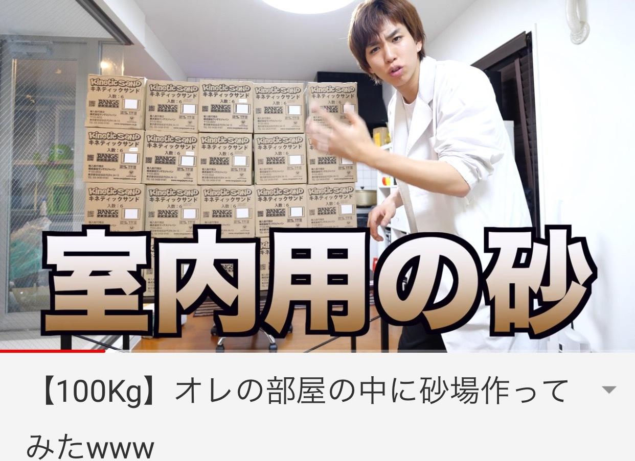 はじめしゃちょーラングスジャパンのキネティックサンド100キロで遊ぶ_d0148223_03512440.jpeg