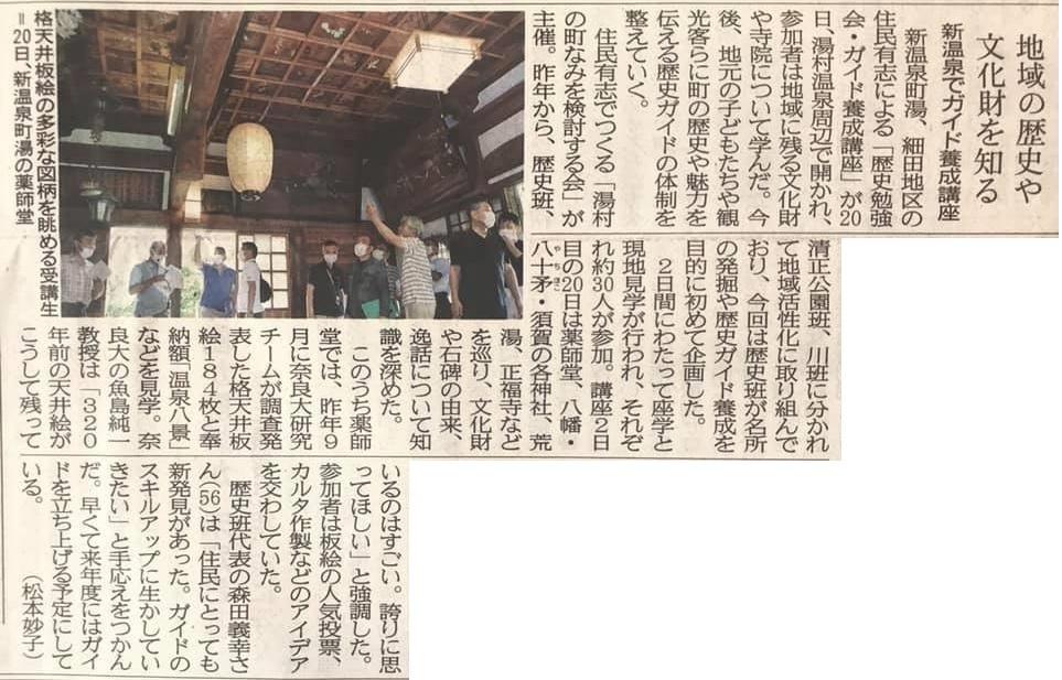 【 湯村温泉のガイド養成講座 】_f0112434_17120684.jpg