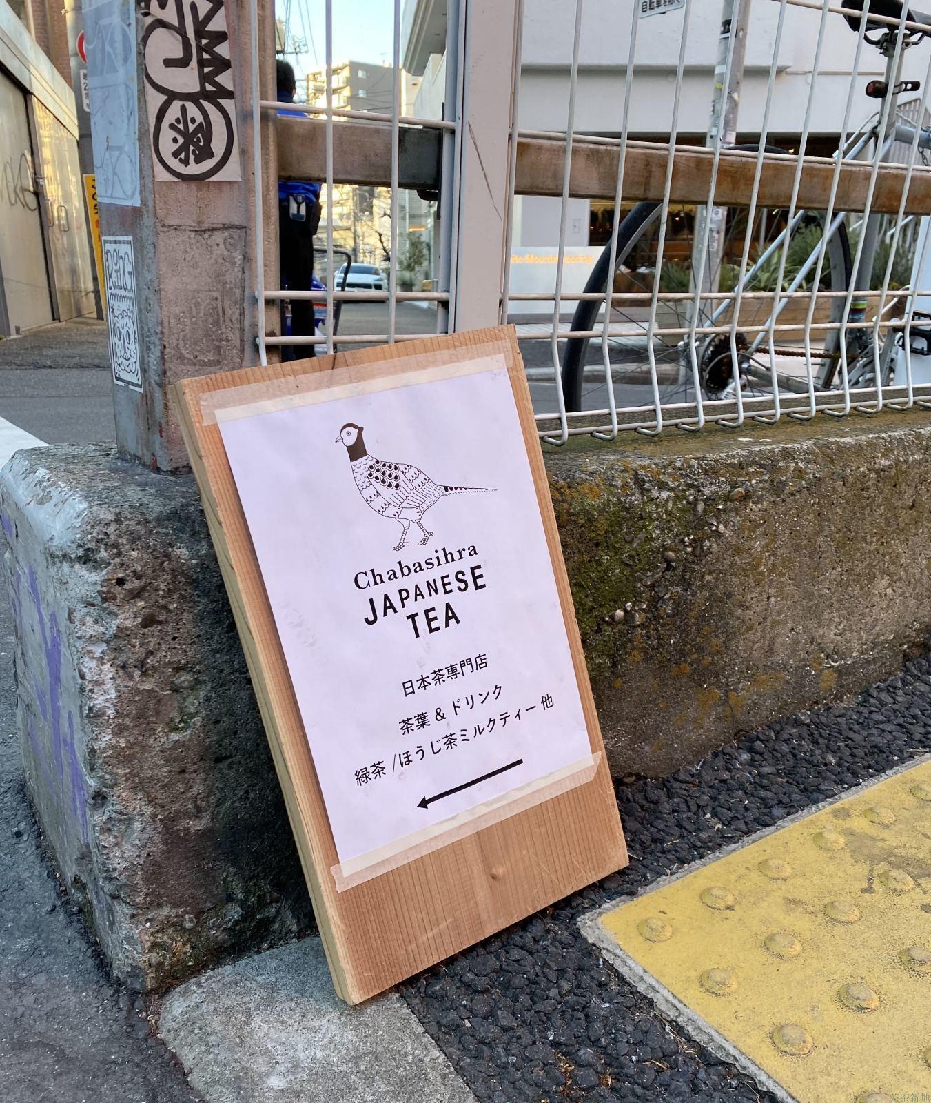 ワインじゃないの紫蘇なの〜Chabashira JAPANESE TEA〜_c0404636_23513813.jpg