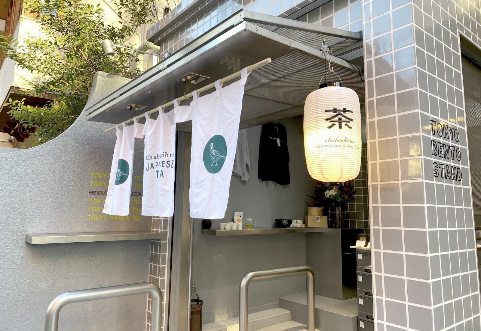 ワインじゃないの紫蘇なの〜Chabashira JAPANESE TEA〜_c0404636_23523028.jpg
