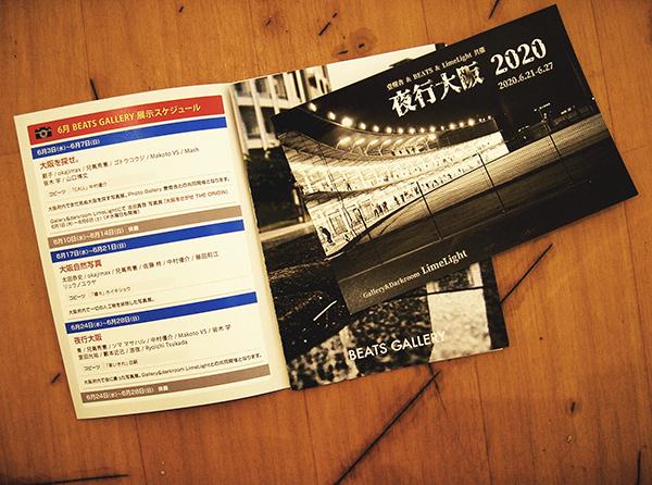 BEATS GALLERY様にて開催夜行大阪2020本日18:00まで。_e0158242_12525669.jpg