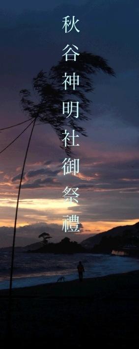秋谷神明社御祭禮−1_f0156448_01053435.jpg