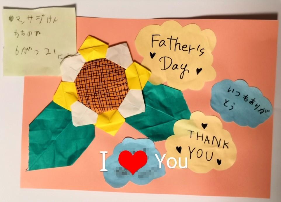 父の日にマッサージ券いただきました~☆_a0004752_19423372.jpg