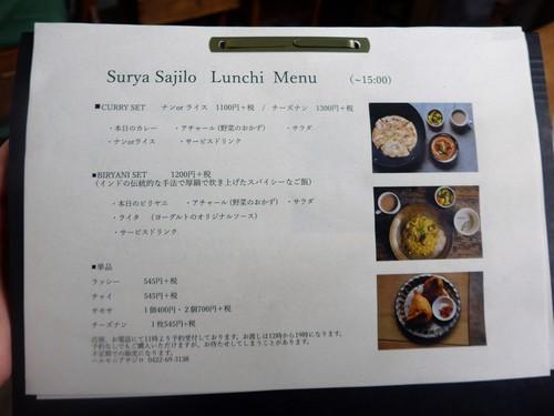 吉祥寺「Surya Sajilo」へ行く。_f0232060_21392461.jpg