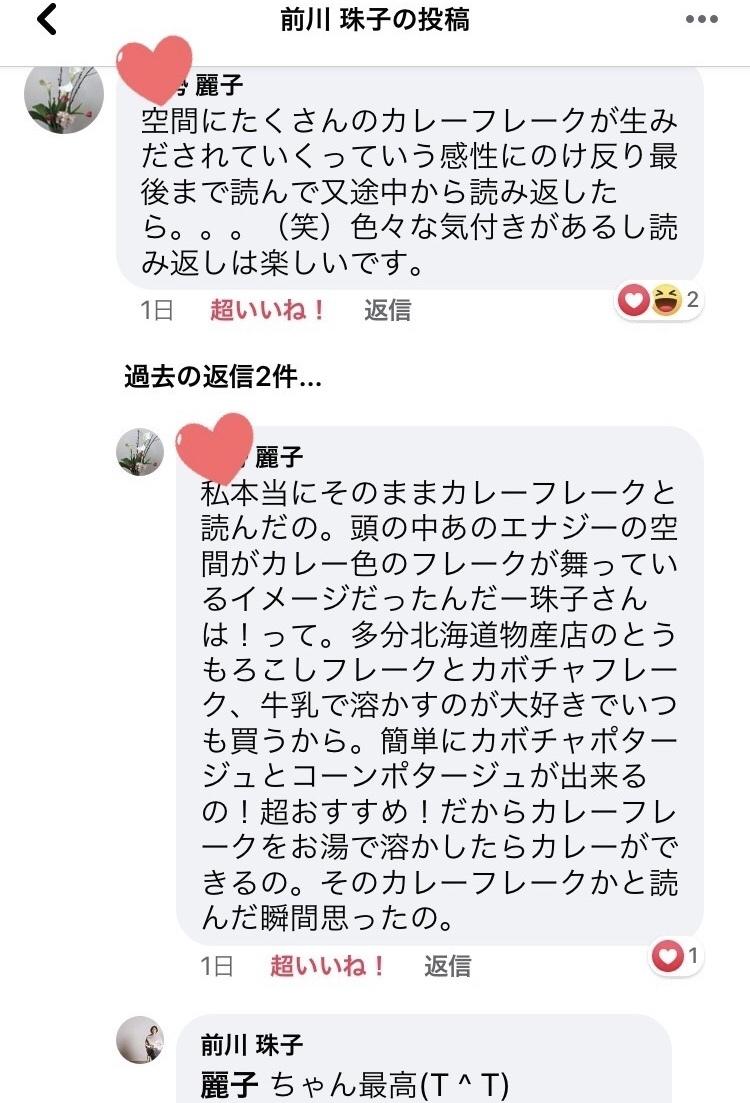 フォトン・エナジー☆大津和壽セミナー_c0195362_09041056.jpeg