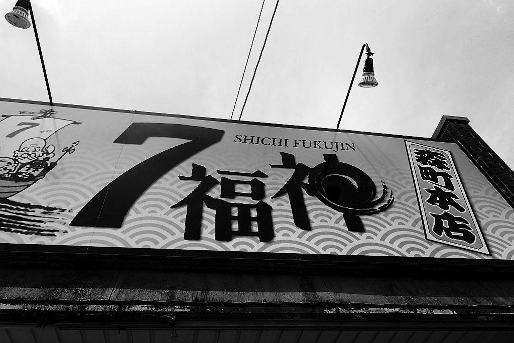 森町「7福神」で森つけ麺_e0220163_16163623.jpg