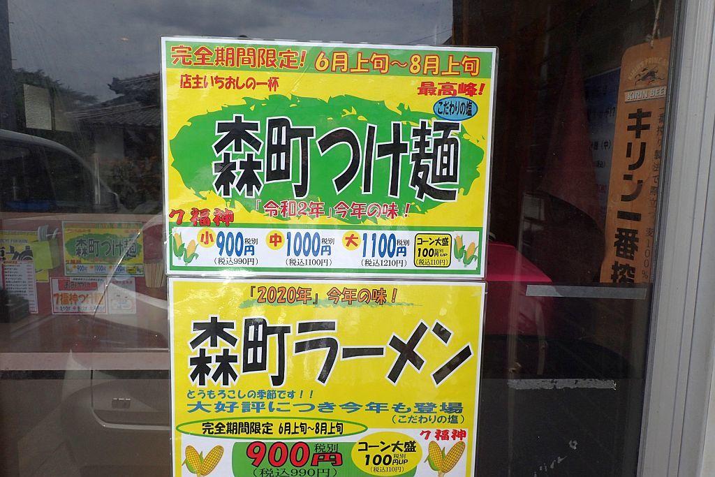 森町「7福神」で森つけ麺_e0220163_16163810.jpg