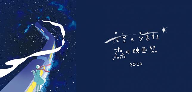 【出店情報】夜空と交差する森の映画祭_b0016474_16533463.png