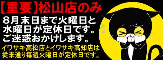 【重要】松山店7月度、8月度臨時休業のおしらせ_b0163075_17472263.png