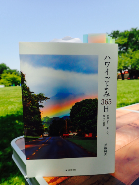 【読書日記】ハワイごよみ365日~季節ごとに楽しむ、島々の素顔~_e0397681_16213067.jpg