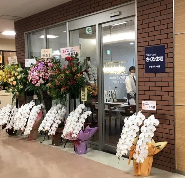 戸塚サミット店がオープンしました!_e0190287_20441644.jpeg