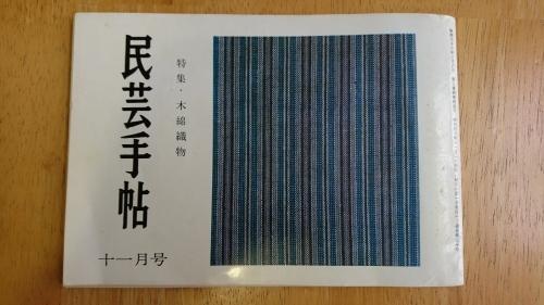 『おおいた織物こぼれ話⑧』日代木綿_e0292988_22044942.jpg