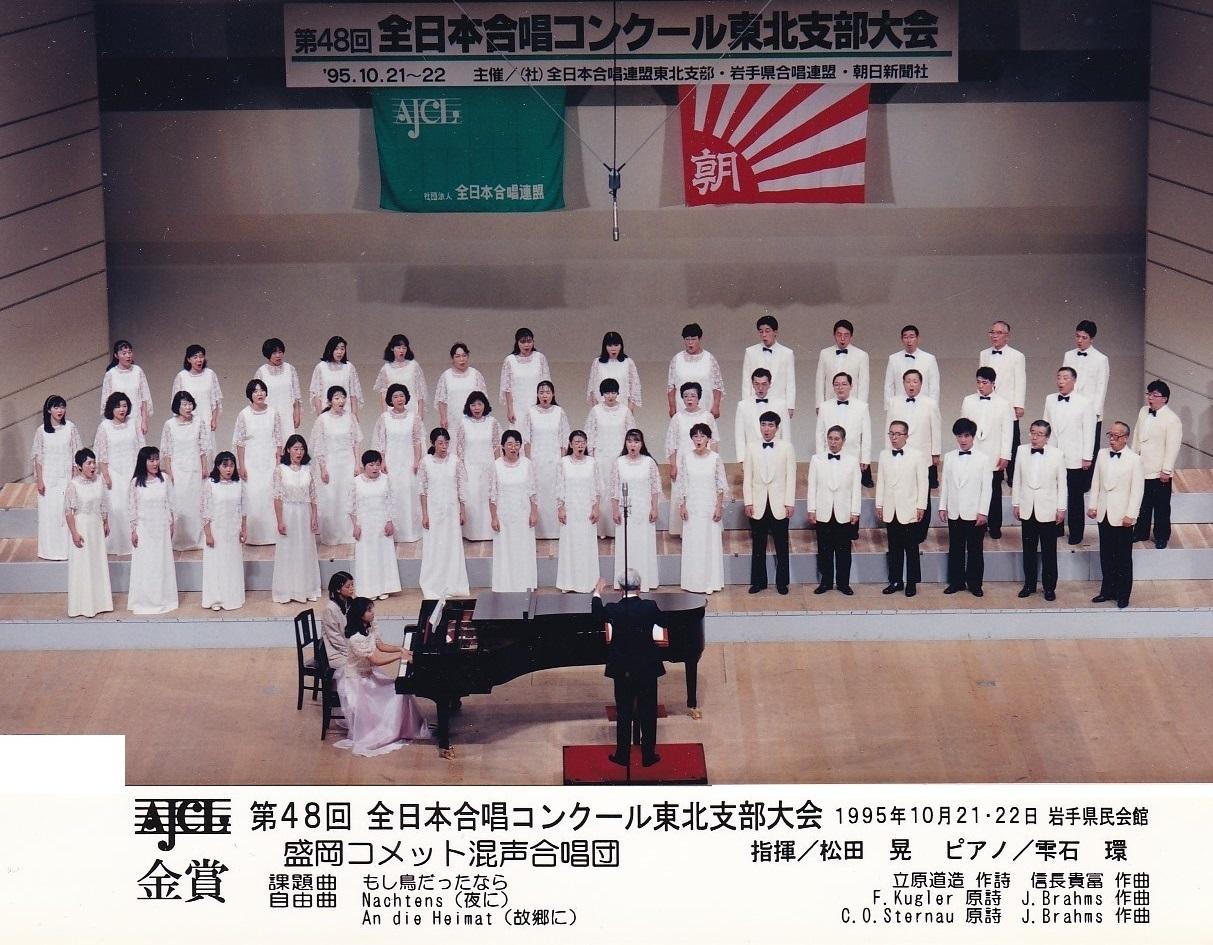 第48回全日本合唱コンクール_c0125004_21195176.jpg
