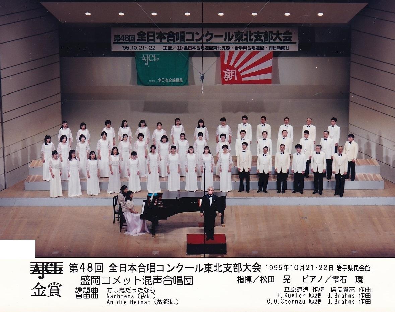 第48回全日本合唱コンクール_c0125004_21210596.jpg