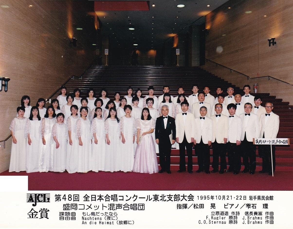 第48回全日本合唱コンクール_c0125004_21270760.jpg