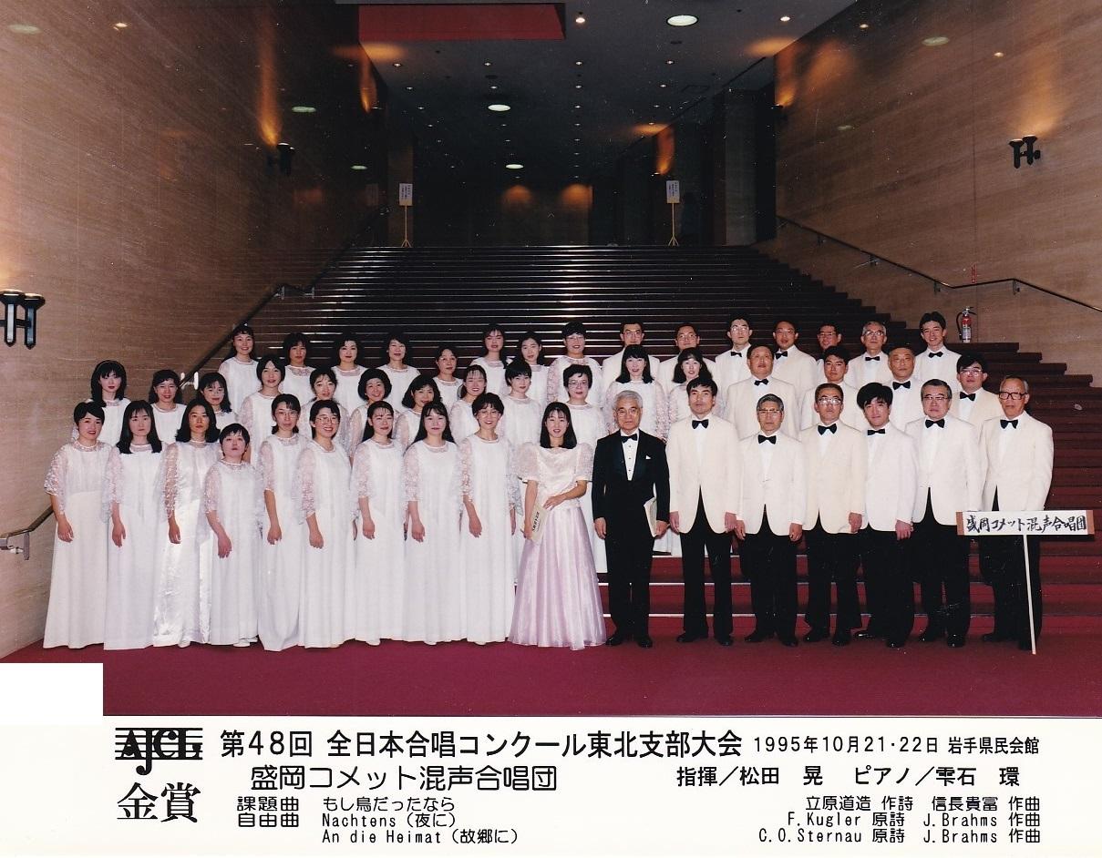 第48回全日本合唱コンクール_c0125004_21271794.jpg