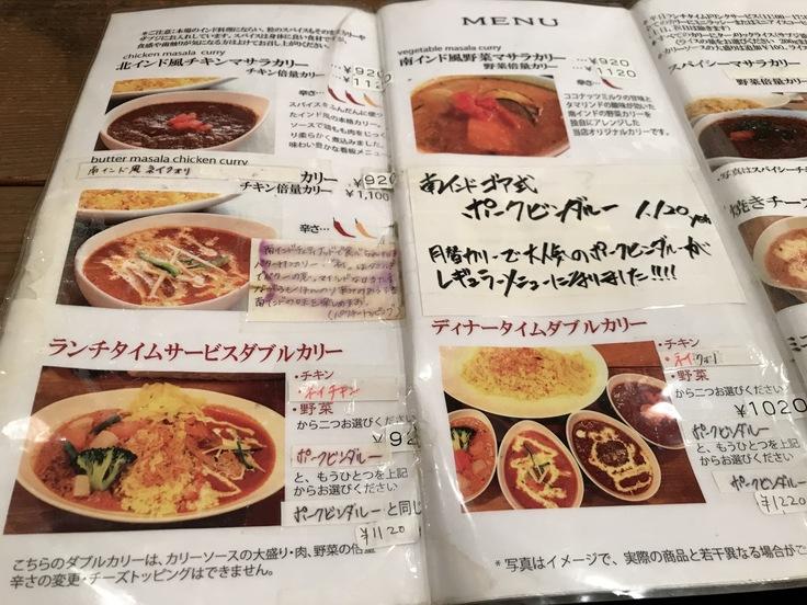 レインボースパイス(立川)_c0212604_1320813.jpg
