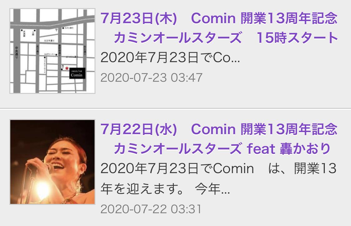 広島 ジャズライブ カミン  Jazzlive Comin 本日6月22日月曜日の演目_b0115606_11034069.jpeg