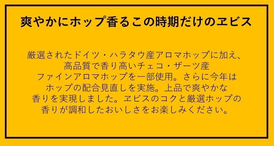ヱビス ザ・ホップ 2020~麦酒酔噺その1,203~夏の景色_b0081121_07292389.jpg