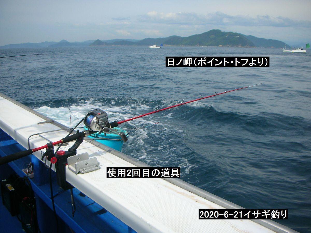 今年二回目のイサギ釣り(2020-6-21)_a0016431_16562698.jpg
