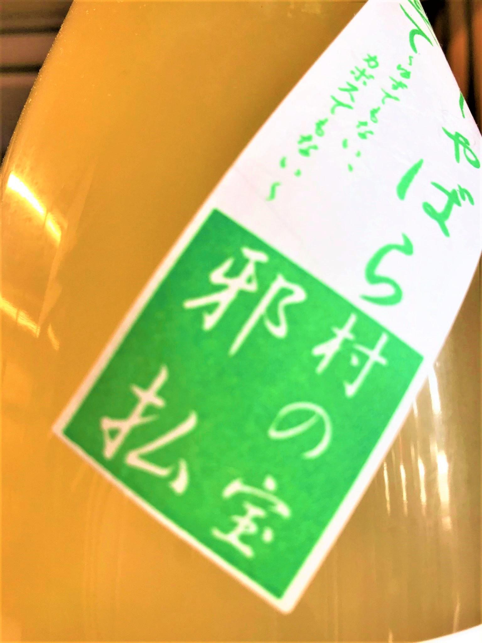 【じゃばら酒】吉村秀雄商店⭐別仕立て 北山村産🍋じゃばら酒 天然果汁仕込 限定 2020ver_e0173738_13521788.jpg