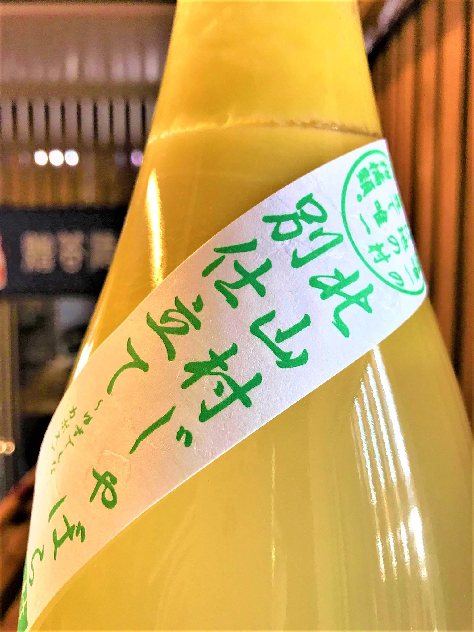 【じゃばら酒】吉村秀雄商店⭐別仕立て 北山村産🍋じゃばら酒 天然果汁仕込 限定 2020ver_e0173738_1352573.jpg