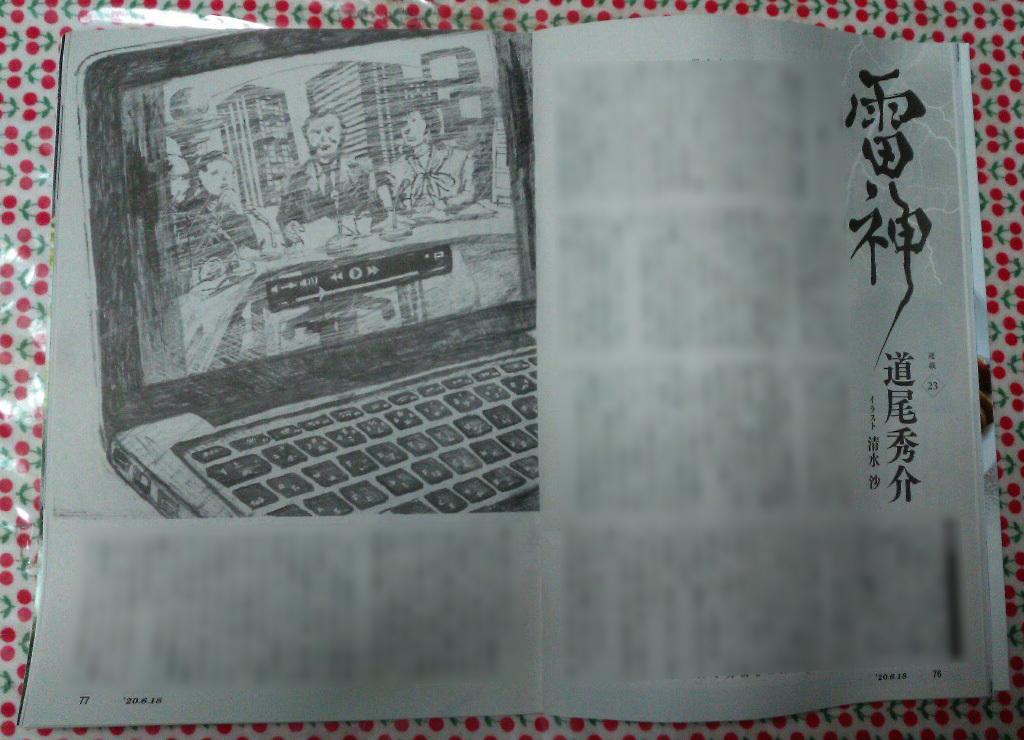 週刊新潮「雷神」挿絵 第23回〜24回_b0136144_01313306.jpg