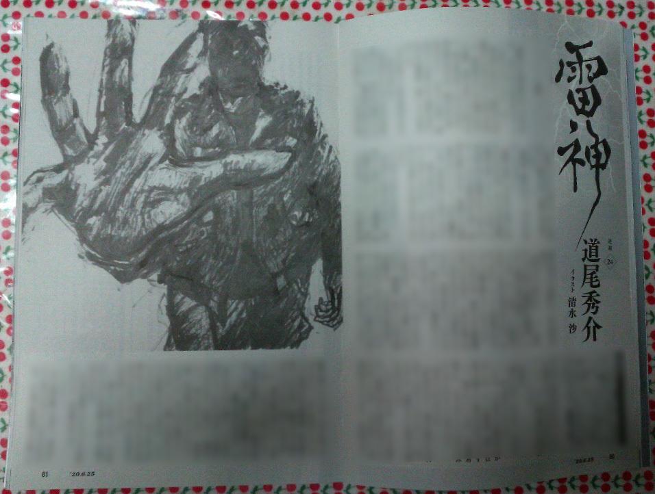 週刊新潮「雷神」挿絵 第23回〜24回_b0136144_01315356.jpg