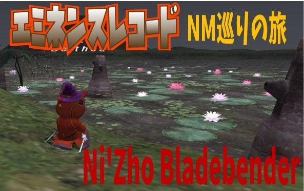 エミネンスレコードNM巡りの旅 ~Ni\'Zho Bladebender~_e0401547_19142908.jpg