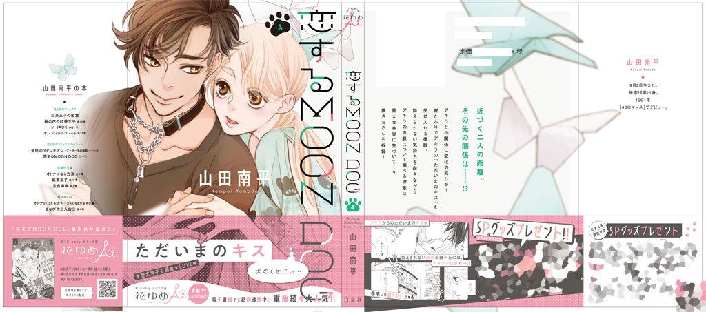 恋犬4巻カバー_a0342172_23070760.jpg