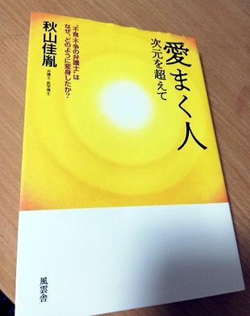 秋山佳胤先生との不思議なご縁「愛まく人」次元を超えて~を夜中に読みました_d0169072_23175921.jpg