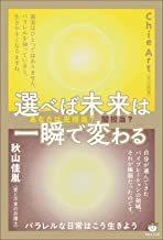 秋山佳胤先生との不思議なご縁「愛まく人」次元を超えて~を夜中に読みました_d0169072_23274573.jpg