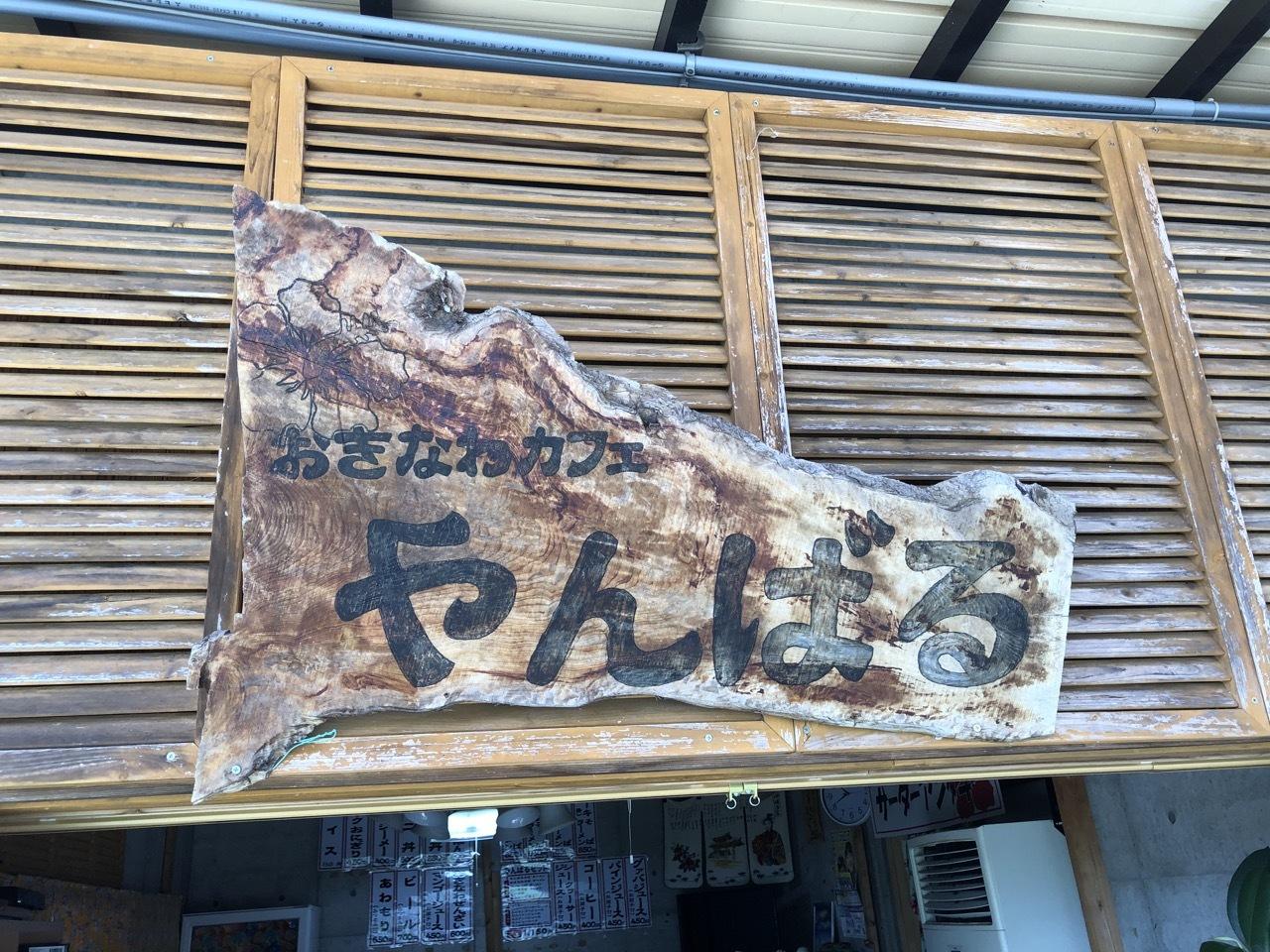 2020.06.21「沖縄カフェ」_c0197974_21560701.jpg