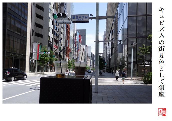 キュビズムの街夏色として銀座_a0248481_21371189.jpg