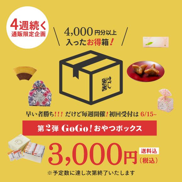 第二弾 GoGo!おやつボックス_e0218089_09254811.jpg