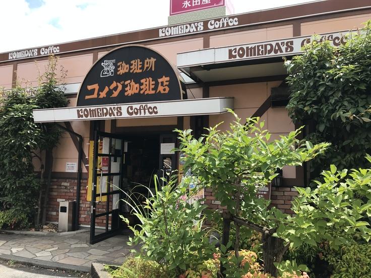 コメダ珈琲店でモーニング☆散歩の途中につい。_c0212604_10313335.jpg