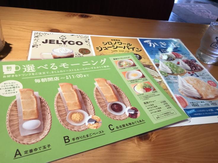 コメダ珈琲店でモーニング☆散歩の途中につい。_c0212604_10315543.jpg