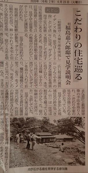 旧福島嘉六郎邸 和歌の浦ガイダンス施設・案内所_c0367107_08371314.jpg