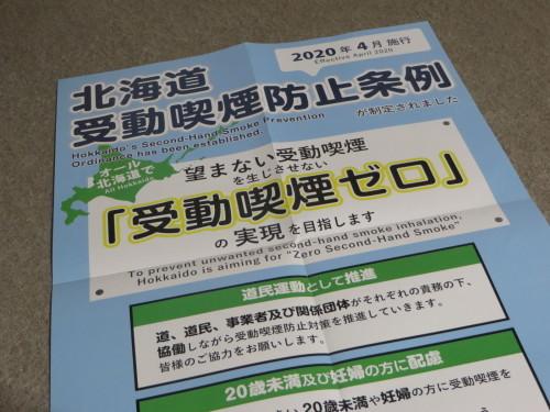 北海道受動喫煙防止条例_b0405523_01065597.jpg