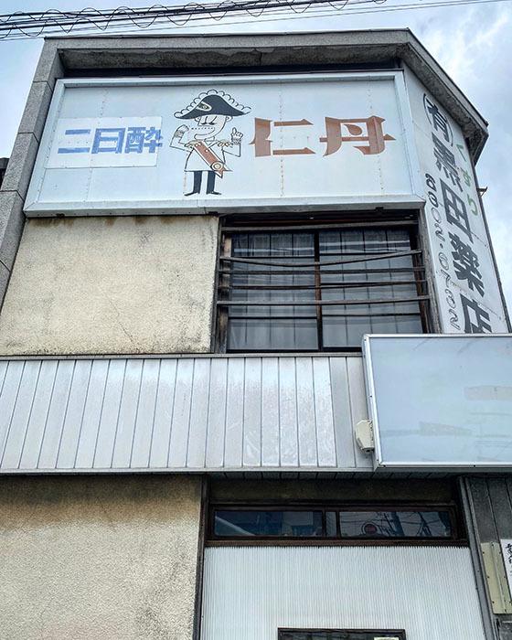 世田谷区桜上水 / iPhone 11_c0334533_17124100.jpg